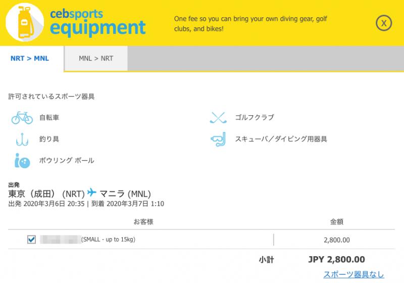 セブパシフィック航空機内受託手荷物オプション料金(スポーツ器具)