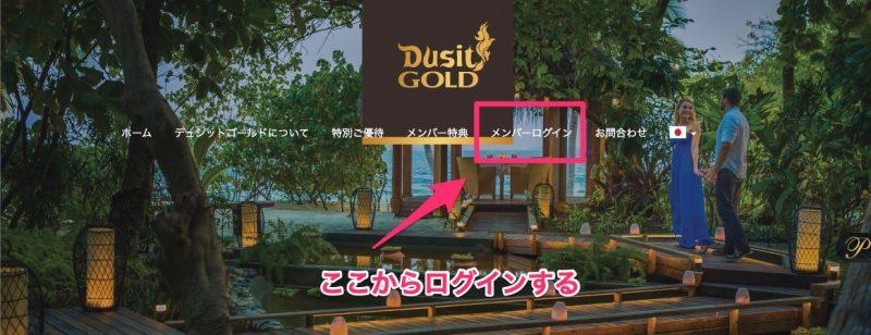 デュシタニのクラブ会員、デュシットゴールド(PCサイトからホテルを予約する)