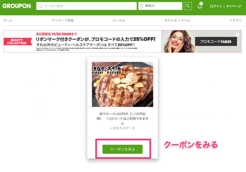 グルーポンにいきなりステーキ肉マネークーポンが登場(グルーポンサイトでクーポンを見る)