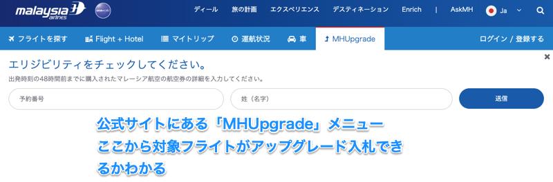 マレーシア航空のアップグレード入札「MHUpgrade」(アップグレードの権利があるかは、メール以外にもサイトでわかる)