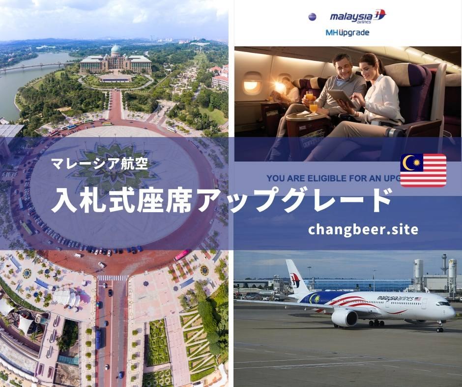マレーシア航空よりアップグレード入札のお誘いが。MHUpgradeとは?