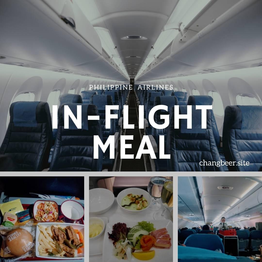 マサラップ!?フィリピン航空 機内食まとめ(全クラス計5便)
