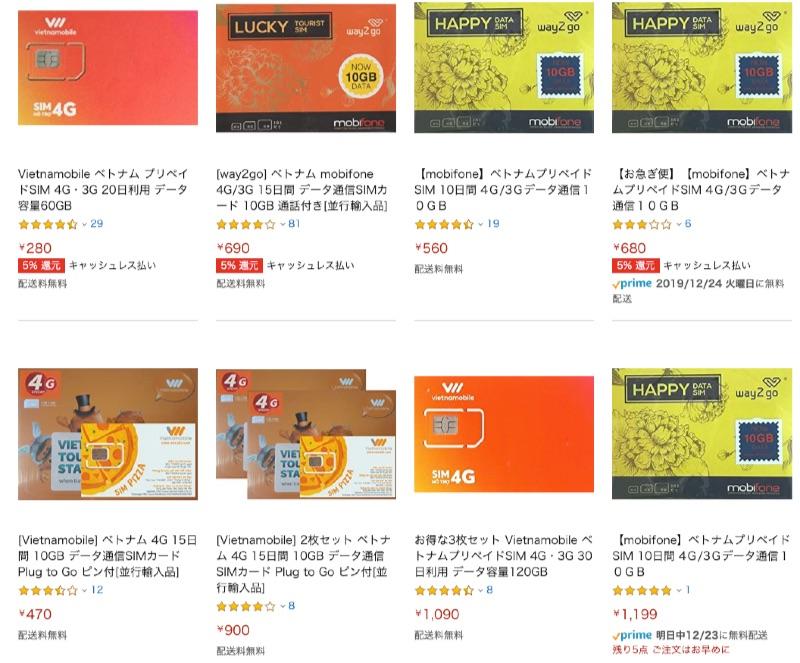 ベトナムで使えるSIMを日本で事前購入する方法(アマゾンで購入できるベトナムSIMカードたち)