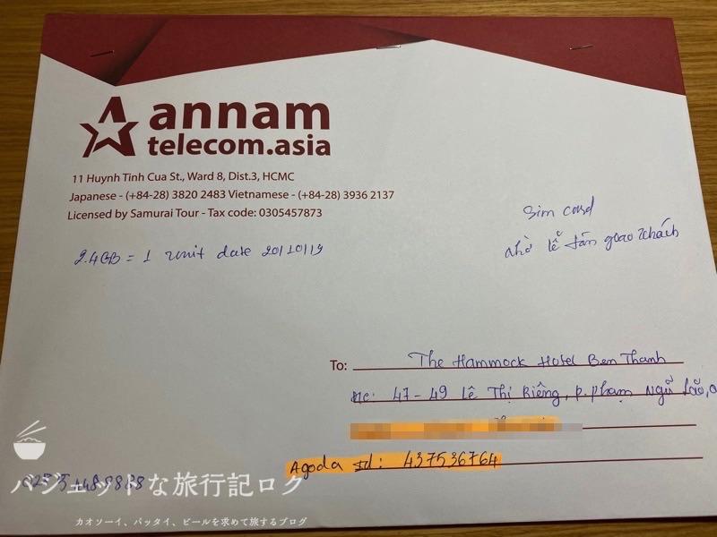 ベトナムで使えるSIMを日本で事前購入する方法(Klookでホテル配送してもらったSIMカード)