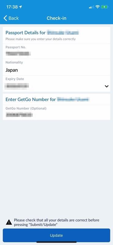 セブパシフィック航空のモバイルチェックイン(パスポート情報を更新します)