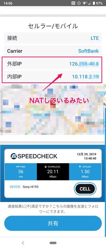 Nomad SIMプリペイドプランのレビュー(NATしている様子がうかがえる)