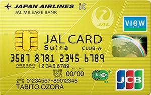 2020年JGC修行のブログ備忘録(JALのCLUB-Aカード)