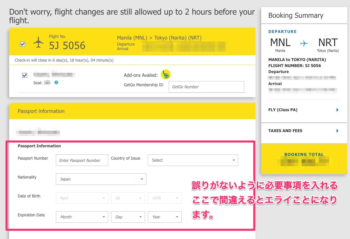 セブパシフィック航空のウェブチェックイン(パスポート情報は慎重に入れましょう)