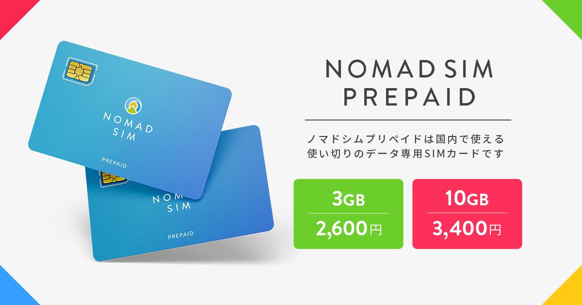 【レビュー】Nomad SIMに待望!?プリペイドプランが登場。速攻入手で使ってみた。
