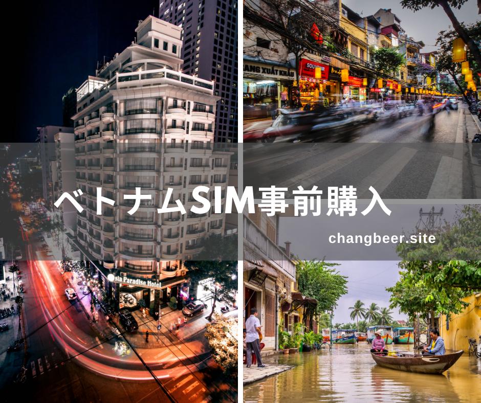 ベトナムで使えるSIMを日本で事前購入する方法(Amazon/通販)