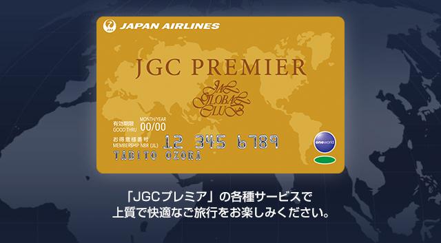 2020年JGC修行のブログ備忘録(サファイヤからさらなる高みを目指すか...)