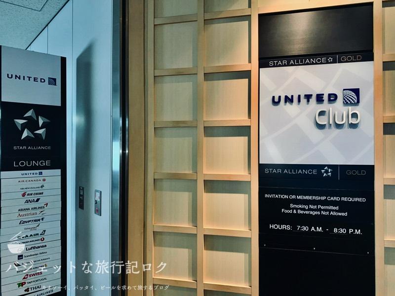 成田空港ユナイテッド航空・ユナイテッドクラブ・ラウンジ(ラウンジ入り口。すたアライアンス航空会社の対象航空券で入れます)