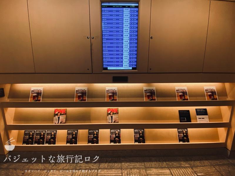 成田空港ユナイテッド航空・ユナイテッドクラブ・ラウンジ(雑誌エリア)