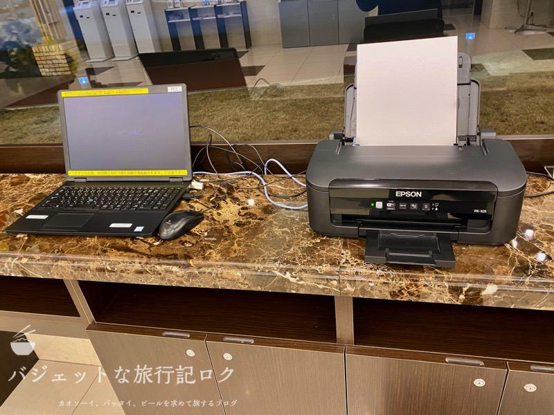 東横イン成田空港新館の宿泊記(パソコンやプリンターがある)