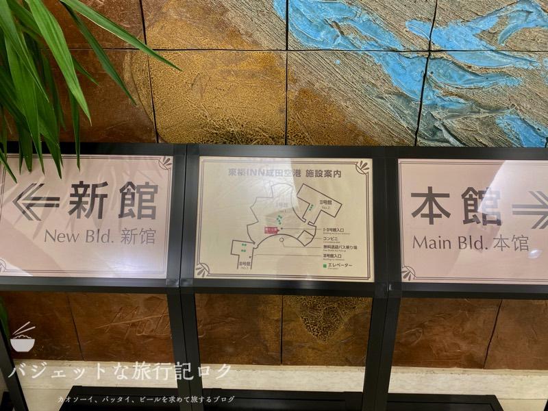 東横イン成田空港新館の宿泊記(本館・新館の繋ぎ部分)