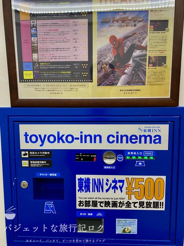 東横イン成田空港新館の宿泊記(有料チャンネルの自販機)