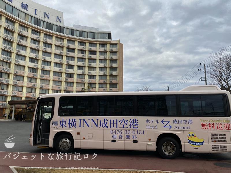 東横イン成田空港新館の宿泊記(ホテル客専用のバス)