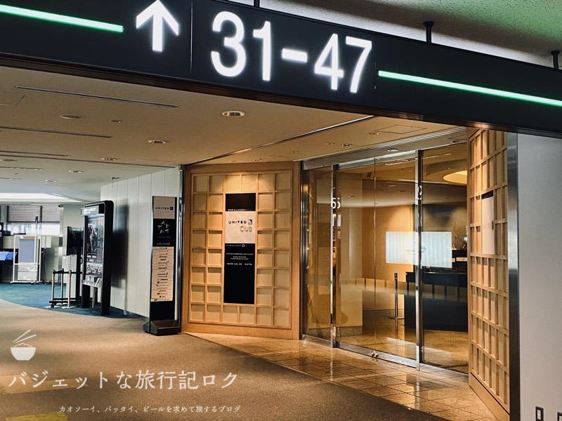 成田空港ユナイテッド航空・ユナイテッドクラブ・ラウンジ(31番搭乗口側です)