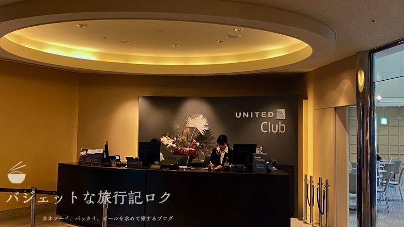 成田空港ユナイテッド航空・ユナイテッドクラブ・ラウンジ(シックな受付)