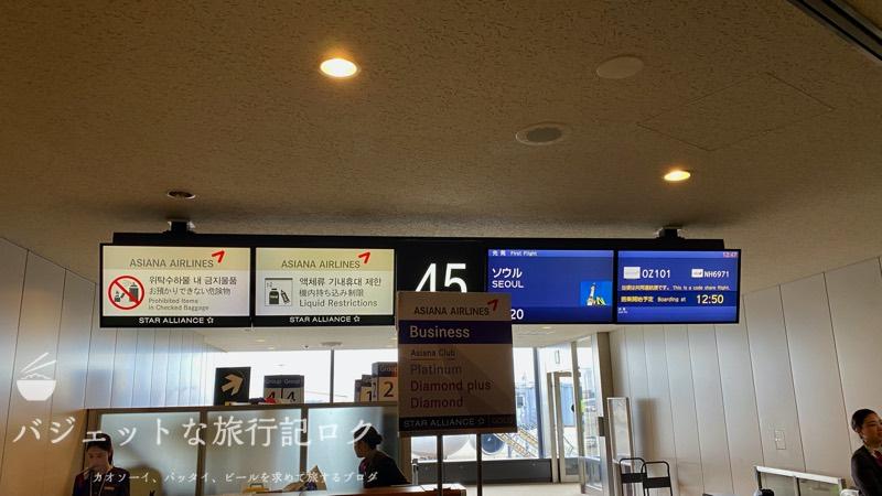アシアナ航空A330-300ビジネスクラス2連続搭乗記(ソウルへと向かう搭乗口45番ゲート)