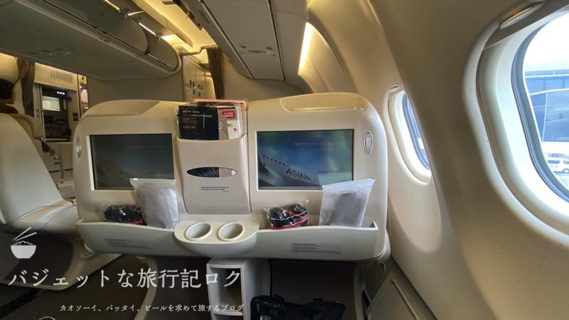 アシアナ航空A330-300ビジネスクラス2連続搭乗記(足元は広々)