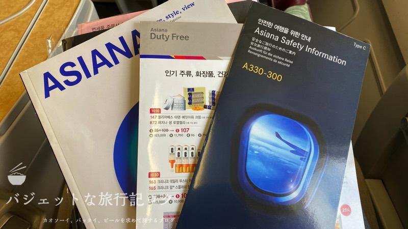 アシアナ航空A330-300ビジネスクラス2連続搭乗記(機内安全のしおりや機内誌)