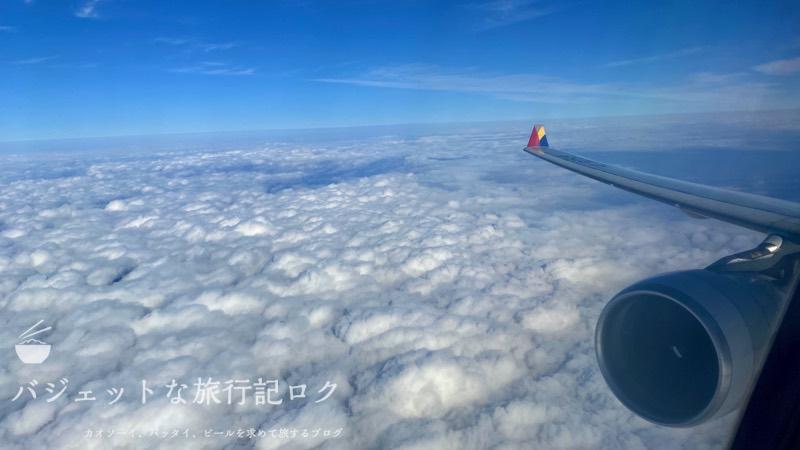 アシアナ航空A330-300ビジネスクラス2連続搭乗記(雲海を眺めます)