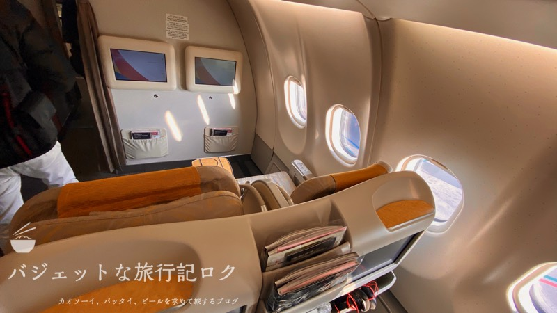 アシアナ航空A330-300ビジネスクラス2連続搭乗記(機内へと潜入)