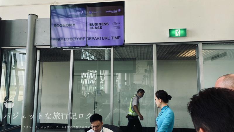 マレーシア航空B737-800/MH751搭乗記(優先搭乗でお先に失礼します)