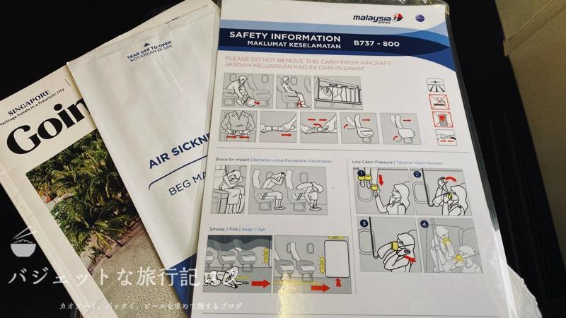 マレーシア航空B737-800/MH751搭乗記(機内安全のしおり)