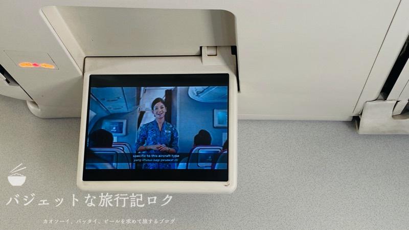 マレーシア航空B737-800/MH751搭乗記(機内安全のビデオ)