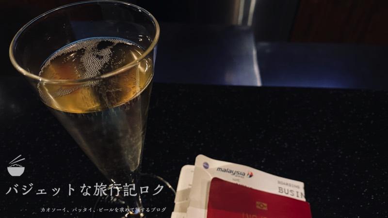 JAL深夜便B787-9フルフラットシート・ビジネスクラス搭乗記(バーにてシャンパン)