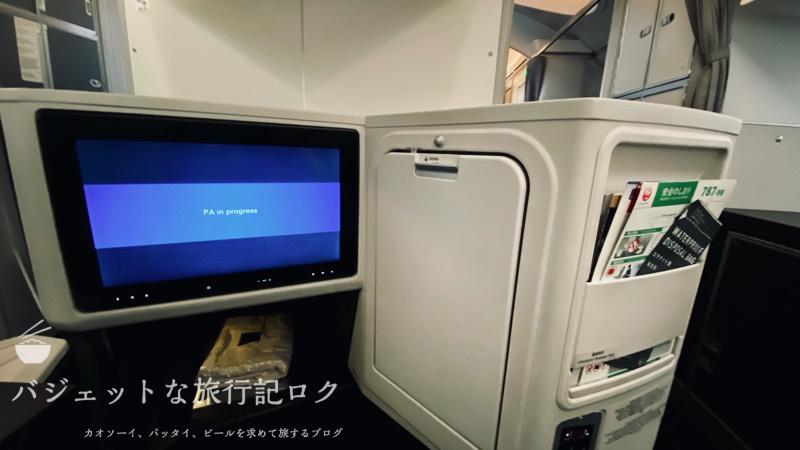 JAL深夜便B787-9フルフラットシート・ビジネスクラス搭乗記(機内モニター)