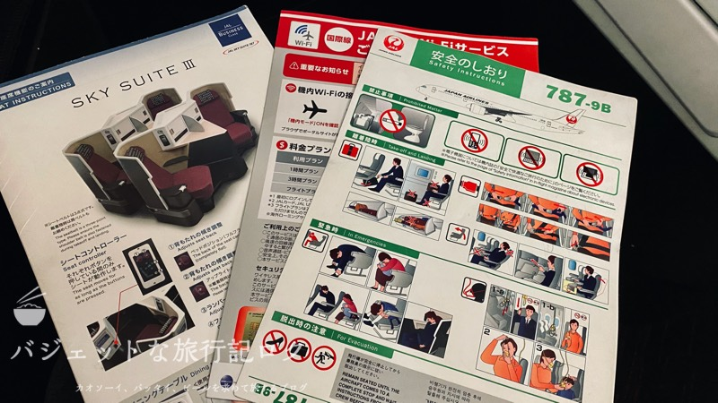 JAL深夜便B787-9フルフラットシート・ビジネスクラス搭乗記(安全のしおり他)