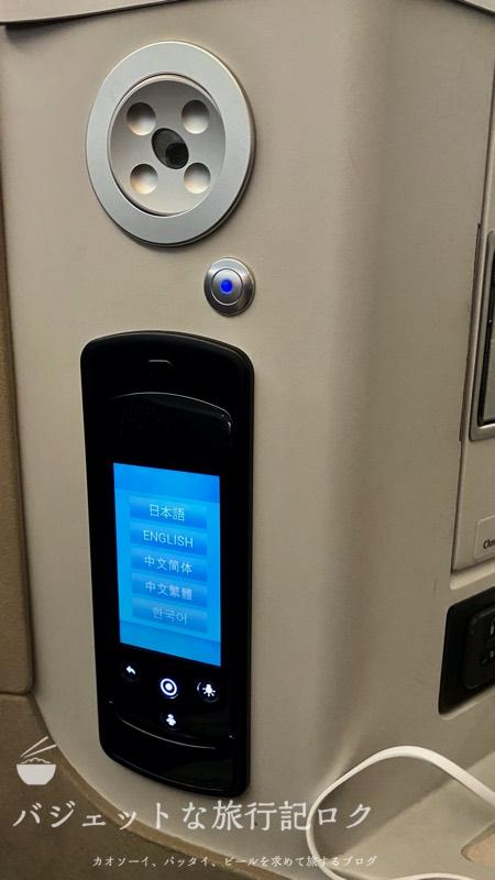 JAL深夜便B787-9フルフラットシート・ビジネスクラス搭乗記(モニターコントローラー)