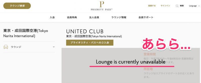 成田空港のユナイテッドクラブはプライオリティパスでは入れない...