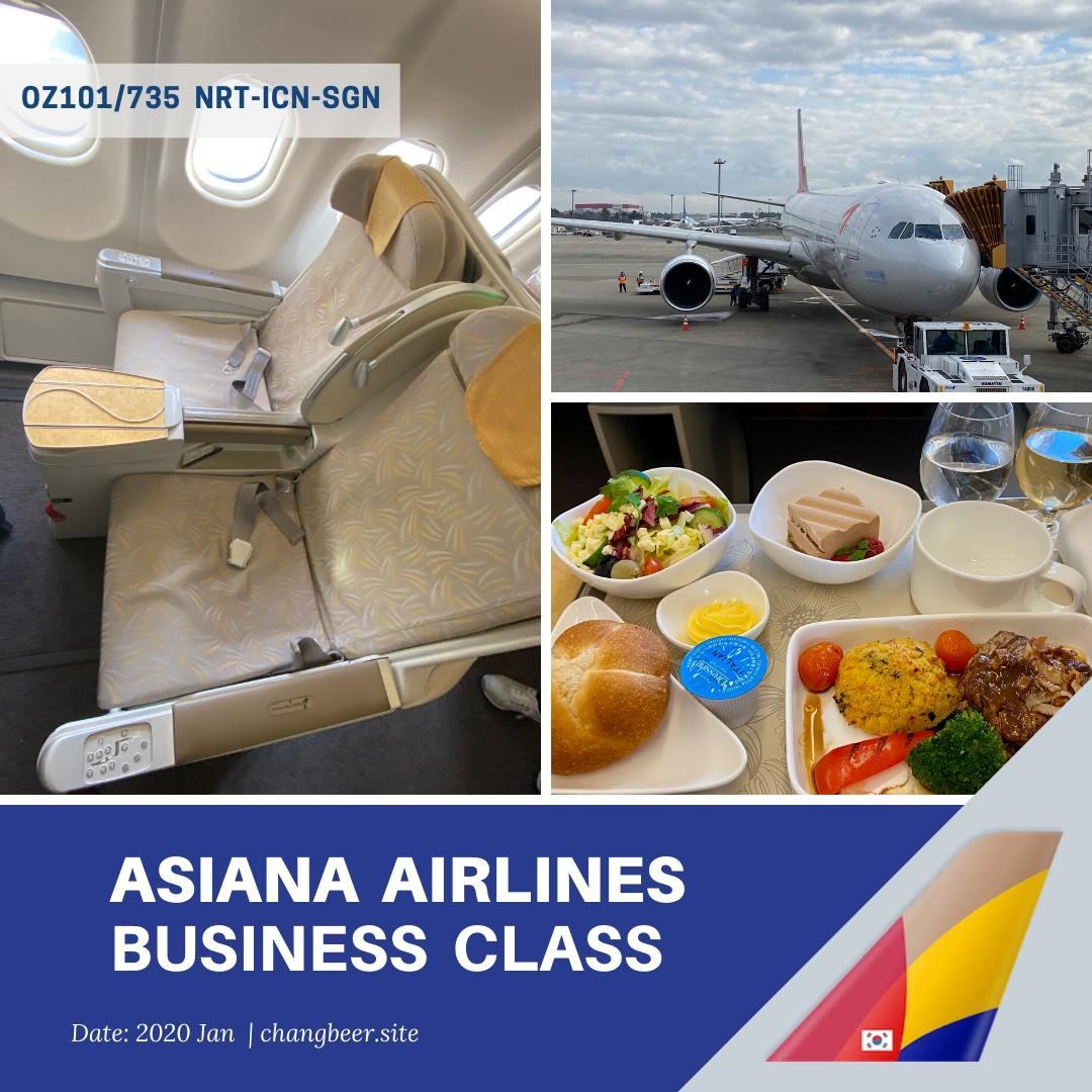 初飛び!アシアナ航空A330-300ビジネスクラス2連続搭乗記(成田-仁川-ホーチミン)