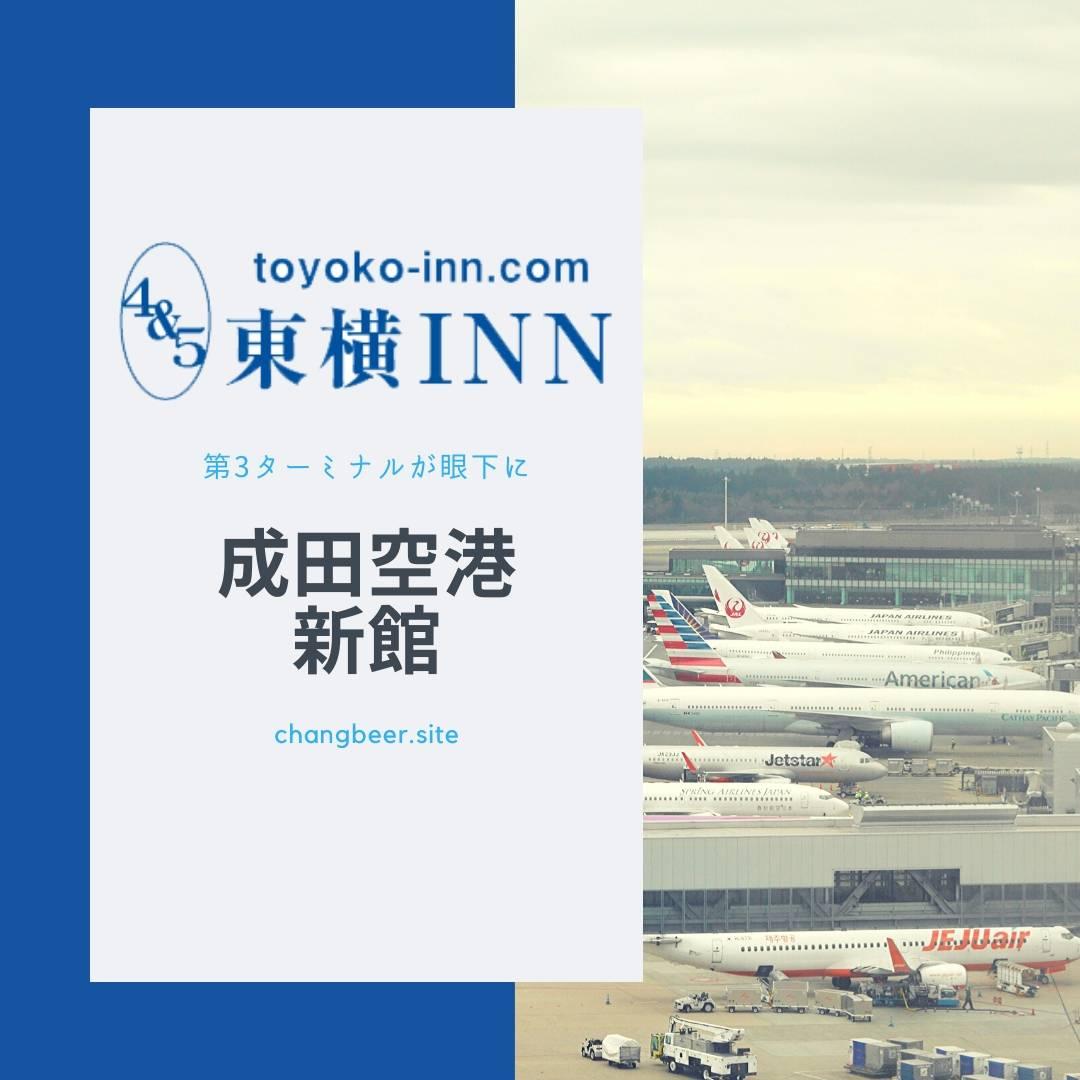部屋から第3ターミナルを望む前泊。東横イン成田空港新館の宿泊記