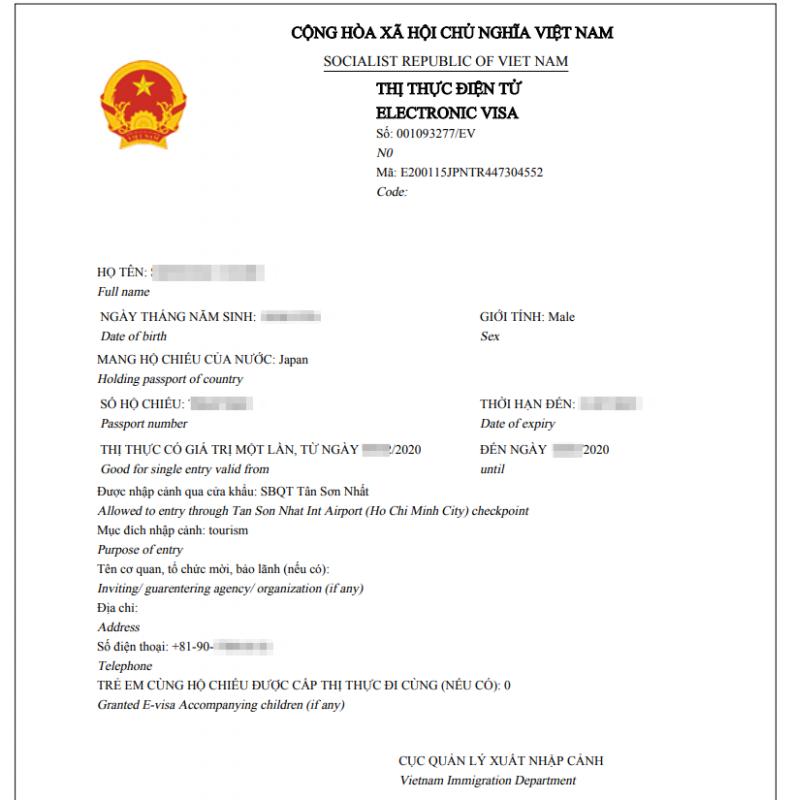 ベトナム30日以内の再入国で行った電子ビザ(E-Visa)申請(当日はこれをプリントアウトしてパスポートと一緒に掲示する)