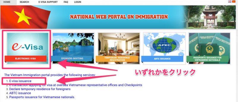 ベトナム30日以内の再入国で行った電子ビザ(E-Visa)申請(イミグレーションポータルサイトで申込)