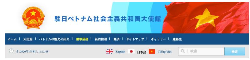 駐日ベトナム社会主義共和国大使館の公式サイト