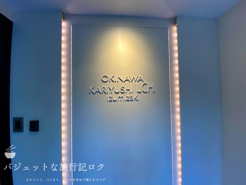 かりゆしLCH泉崎 宿泊記(ホテルの入り口)