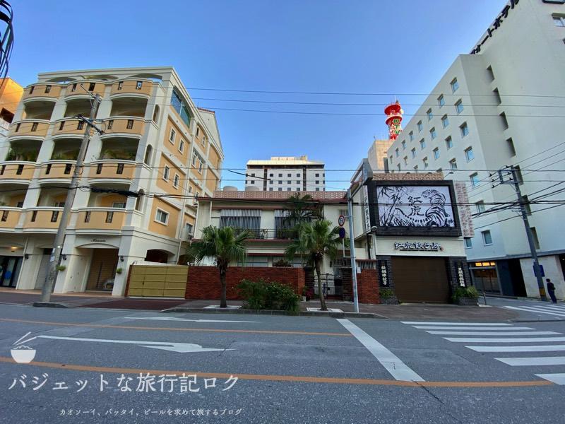 かりゆしLCH泉崎 宿泊記(ホテルから向かいの風景。紅虎餃子房がある)
