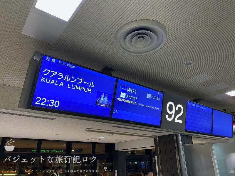マレーシア航空A350-900ビジネススイート搭乗記(小さいけどペトロナスツインタワー が写っている粋だね)