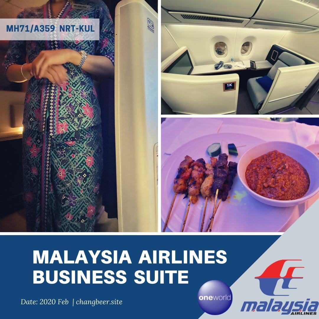 マレーシア航空でビジネススイートを堪能!A350-900で成田からクアラルンプールへ(搭乗記/MH71/JGC修行)