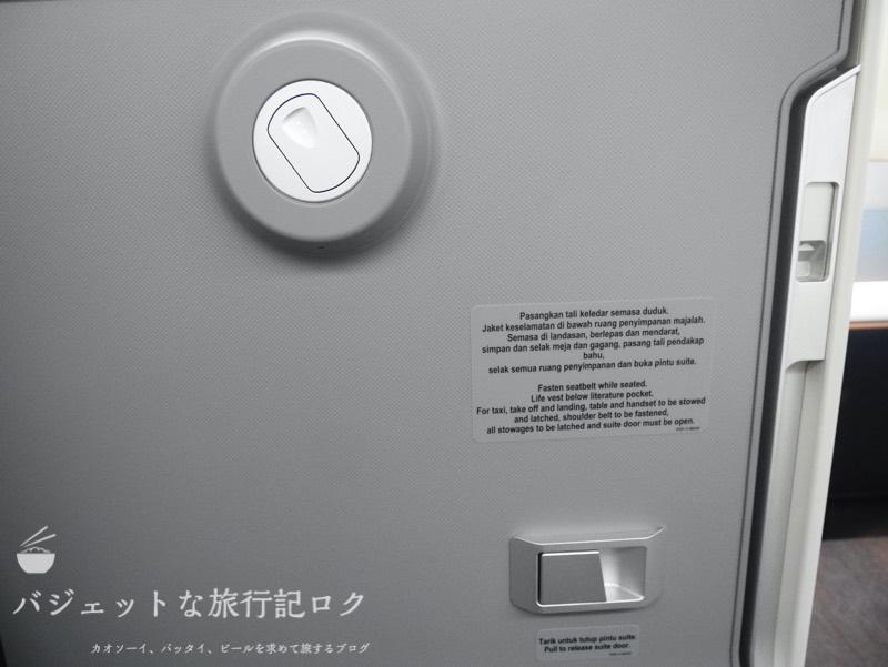 マレーシア航空A350-900ビジネススイート搭乗記(扉を閉めると個室感が増します)
