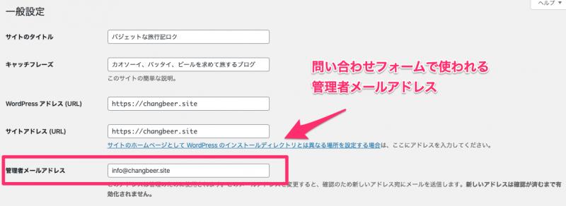 Cocoonテーマでのお問い合わせフォーム設置方法(管理者メールアドレス)