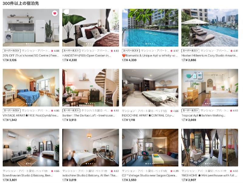 Airbnbの検索で出力されるホーチミンの宿