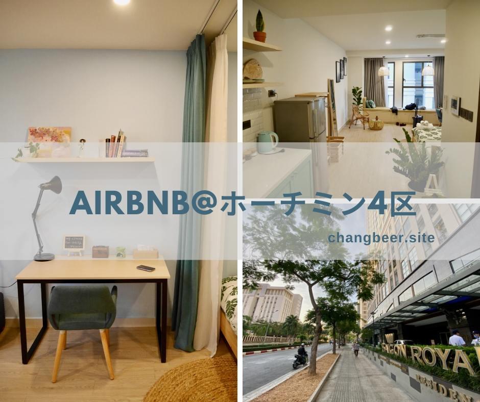 ホテル並み2泊で1万円以下!ホーチミンでAirbnb(民泊)使ってみた。