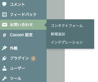 Cocoonテーマでのお問い合わせフォーム設置方法(Contact form7のメニュー)